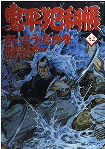 コミック 鬼平犯科帳 (52) (文春時代コミックス)