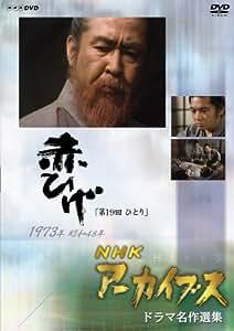 NHKアーカイブス ドラマ名作選集 金曜ドラマ「赤ひげ」 第19回『ひとり』 [DVD]