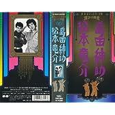 島田紳介・松本竜介 [VHS]