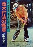 政木打法の極意―だれでも飛ばせる科学的ゴルフの完成 (1979年) (マスターズ・ライブラリー)