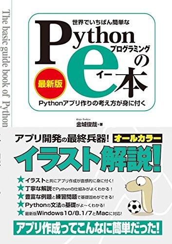 世界でいちばん簡単な Pythonプログラミングのe本[最新版] Pythonアプリ作りの考え方が身に付くの詳細を見る