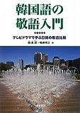 韓国語の敬語入門―テレビドラマで学ぶ日韓の敬語比較
