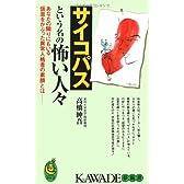 サイコパスという名の怖い人々―あなたの隣りにもいる仮面をかぶった異常人格者の素顔とは (KAWADE夢新書)