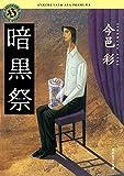 暗黒祭 「蛇神」シリーズ (角川ホラー文庫)