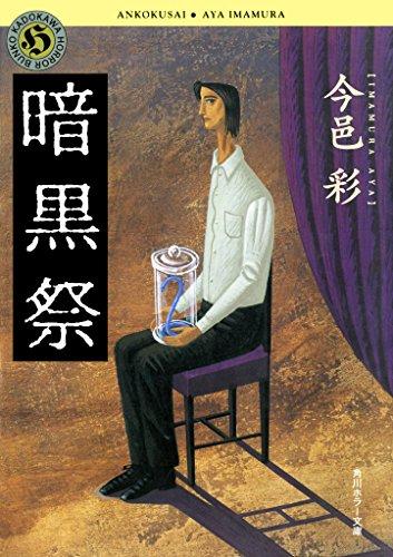 暗黒祭 「蛇神」シリーズ (角川ホラー文庫)の詳細を見る