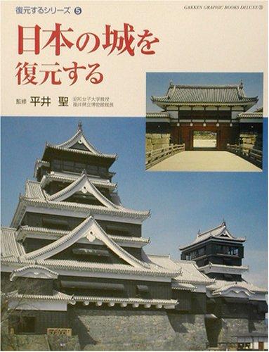 日本の城を復元する―復元するシリーズ〈5〉 (GAKKEN GRAPHIC BOOKS DELUXE)