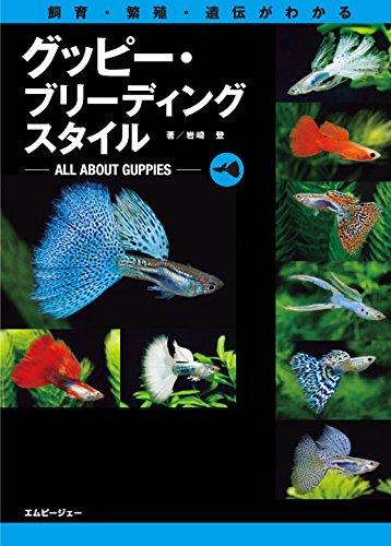 グッピー・ブリーディングスタイル~飼育・繁殖・遺伝がわかる (アクアライフの本)