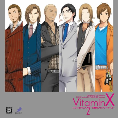 Dramatic CD Collection VitaminX・ハニービタミン2の詳細を見る