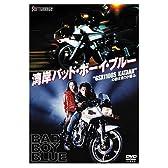 湾岸バッド・ボーイ・ブルー [DVD]