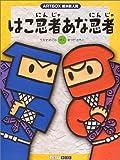 はこ忍者あな忍者 (ART BOX GALLERYシリーズ) 画像