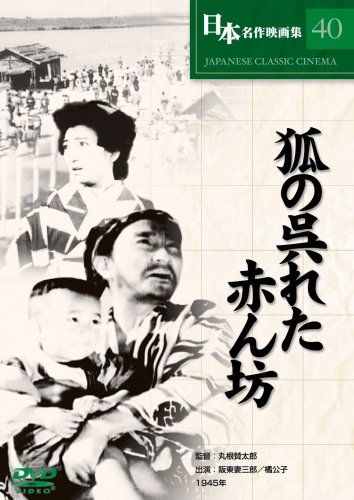 狐の呉れた赤ん坊 [DVD] COS-040