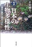 ルポ・日本の生物多様性―保全と再生に挑む人びと