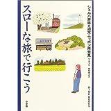スローな旅で行こう―シェルパ斉藤の週末ニッポン再発見 (Dime books)