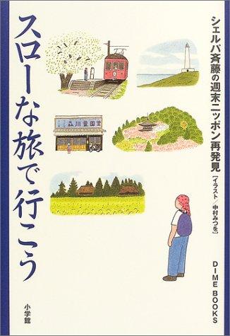 スローな旅で行こう―シェルパ斉藤の週末ニッポン再発見 (Dime books)の詳細を見る