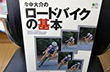 今中大介のロードバイクの基本 (エイムック―Bicycle club how to series (556))