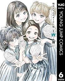 明日ちゃんのセーラー服 6 (ヤングジャンプコミックスDIGITAL)