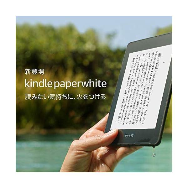 Kindle Paperwhite、電子書籍リ...の紹介画像2