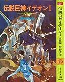 伝説巨神イデオン (1) 覚醒編 (ソノラマ文庫 (193))