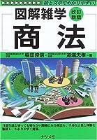 商法 (図解雑学)