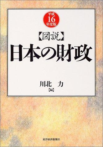 図説 日本の財政〈平成16年度版〉