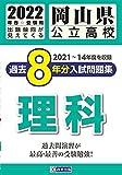 岡山県公立高校過去8年分入学試験問題集理科 2022年春受験用