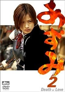 あずみ 2 [DVD]