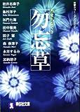 勿忘草―Forget me not (祥伝社文庫―恋愛ホラー・アンソロジー)