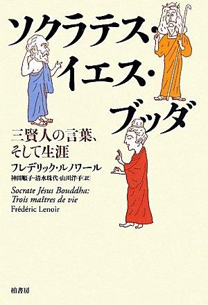 ソクラテス・イエス・ブッダ―三賢人の言葉、そして生涯の詳細を見る