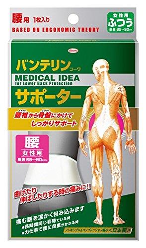 バンテリンサポーター 腰用 女性用 ホワイト ふつうサイズ 胴囲 65~80cm