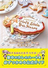 ときめきメモリアル Girl's Side 4th Heart 公