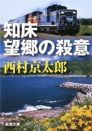 知床 望郷の殺意 (新潮文庫)の詳細を見る