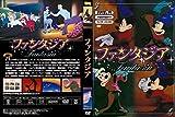 ファンタジアのアニメ画像