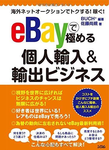 海外ネットオークションでトクする! 稼ぐ!  eBayで極める個人輸入&輸出ビジネスの詳細を見る