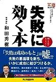 失敗に効く本—挫けた心のサプリメント和田秀樹のビジネス心理学教室 (創己塾BASIC) amazon