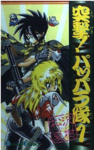 突撃!パッパラ隊 1 (ガンガンコミックス)の詳細を見る