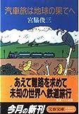 汽車旅は地球の果てへ 文春文庫