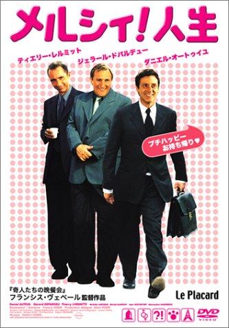 メルシィ!人生 [DVD]