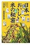 日本一おいしい米の秘密 (講談社+α新書)