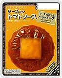 プリマハム ソースで食べるハンバーグ チーズオントマトソース 1ケース(10パック)お買得セット