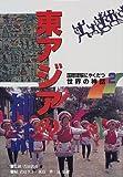 国際理解にやくだつ世界の神話〈2〉東アジアの神話 画像