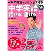 NHK英語でしゃべらナイト CD付き 中学英語で話せる! 書ける!―2週間らくらくプログラム (主婦の友生活シリーズ)