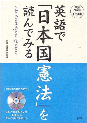 英語で「日本国憲法」を読んでみる—The Constitution of Japan