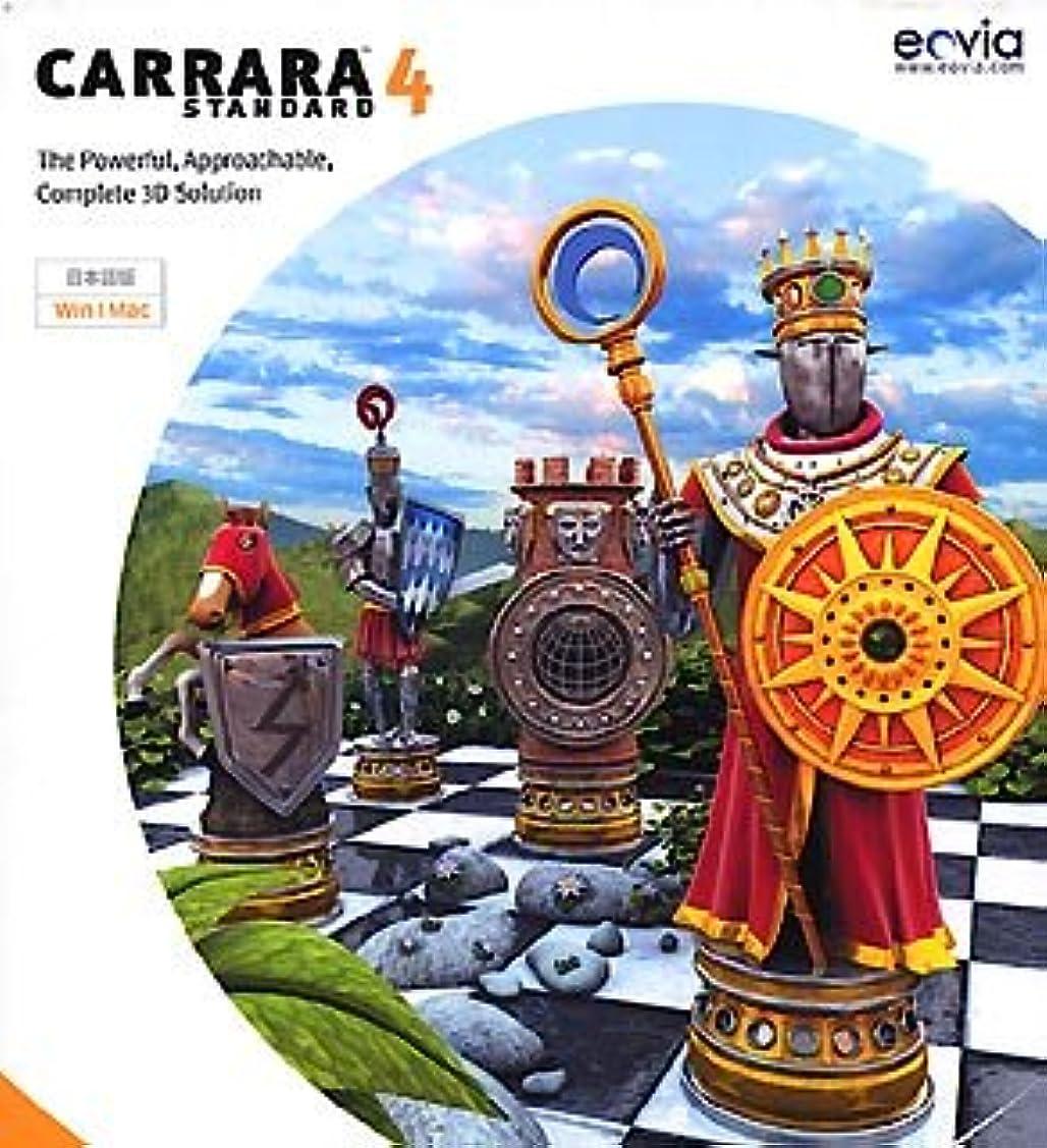 素晴らしい良い多くの間違えた帰るCARRARA 4 STANDARD