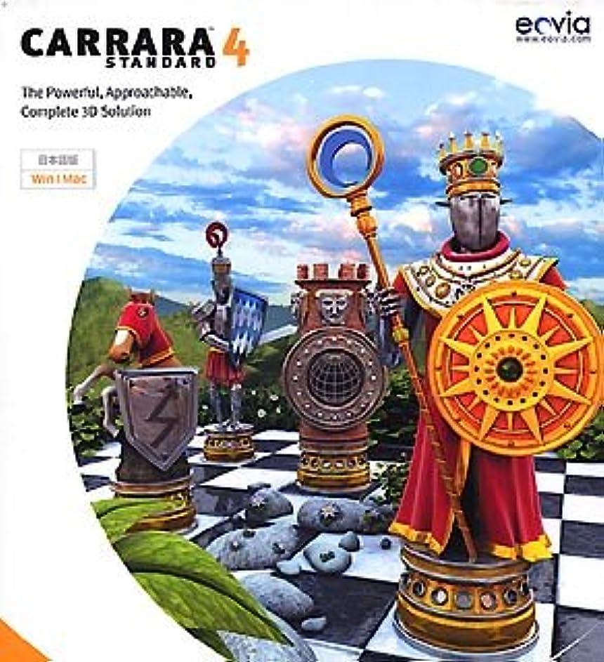 略奪学んだ休憩CARRARA 4 STANDARD
