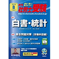 【CD-ROM付】月刊社労士受験2018年8月号