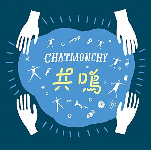 Chatmonchy (チャットモンチー) – 共鳴 [24bit Lossless + MP3 320 / WEB] 2015.05.13]