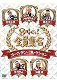 8時だョ!全員集合 ゴールデン・コレクション 通常版[DVD]