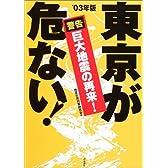 東京が危ない!警告・巨大地震の再来! ('03年版)
