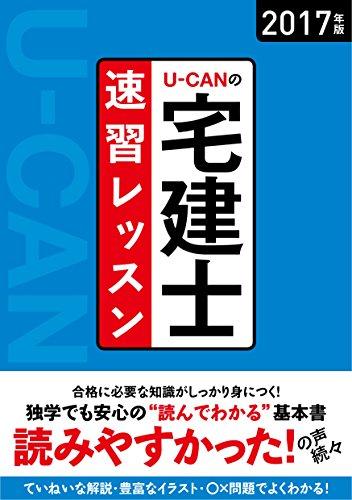 2017年版 U-CANの宅建士 速習レッスン (ユーキャンの資格試験シリーズ)の詳細を見る