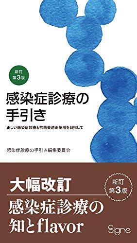 新訂第3版 感染症診療の手引き―正しい感染症診療と抗菌薬適正使用を目指して